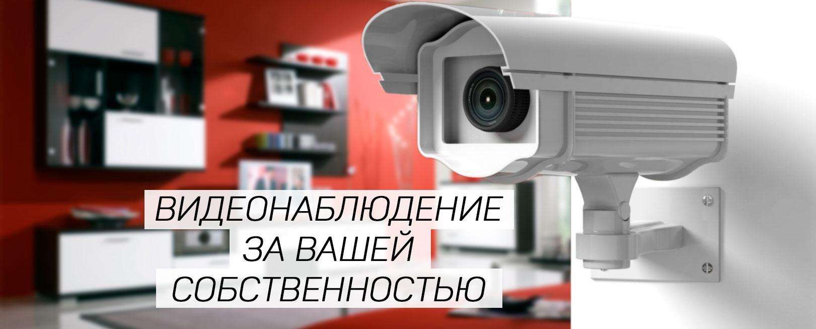 Посмотреть видео с камер видеонаблюдения онлайн